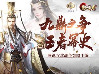 《乱世王者》跨服开战(11.18-11.24)