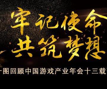 牢记使命共筑梦想一图回顾中国游戏产业年会十三载变迁