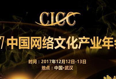 2017中国网络文化产业年会将发布游戏直播榜单