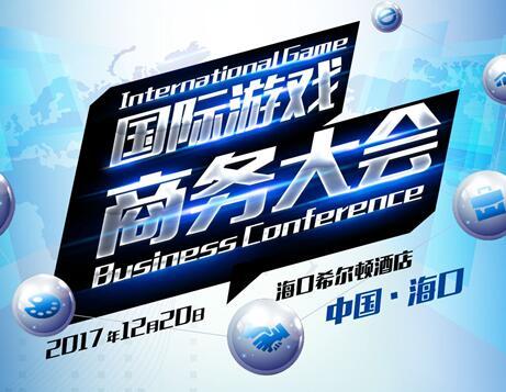 国际游戏商务大会精品路演招募 时代或到来