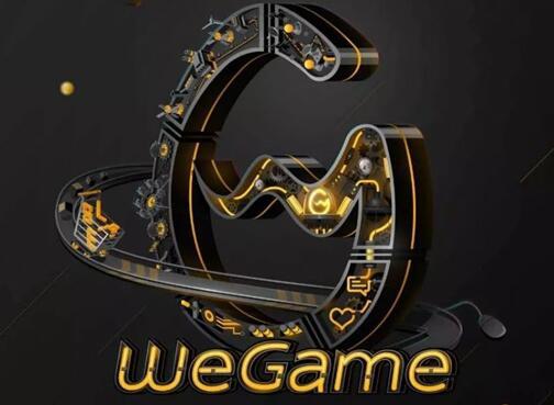 业界谈:腾讯Wegame的命门是什么?