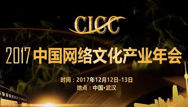 2017中国网络文化产业年会总日程公开