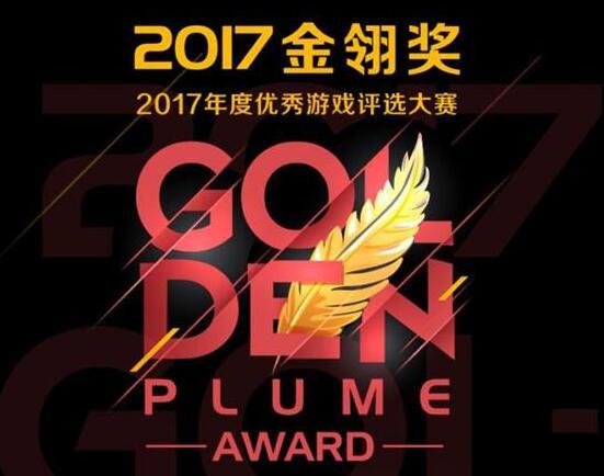 2017金翎奖 龙图游戏得最佳原创移动游戏