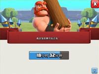 部落冲突部落竞赛玩法 12月新增玩法介绍