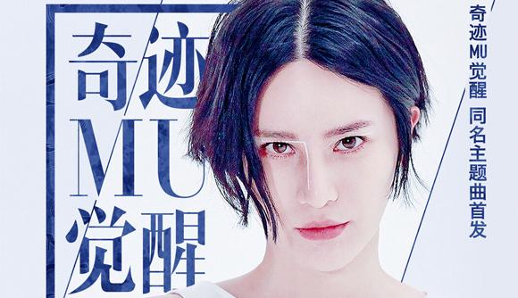 尚雯婕演唱 奇迹MU觉醒主题曲MV