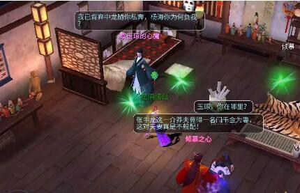 倩女幽魂手游十世镜第三世boss通关攻略