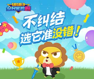 全民新游榜--挑选你喜欢的游戏