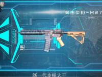 荒野兵器库第十二期:新晋步枪之王M27
