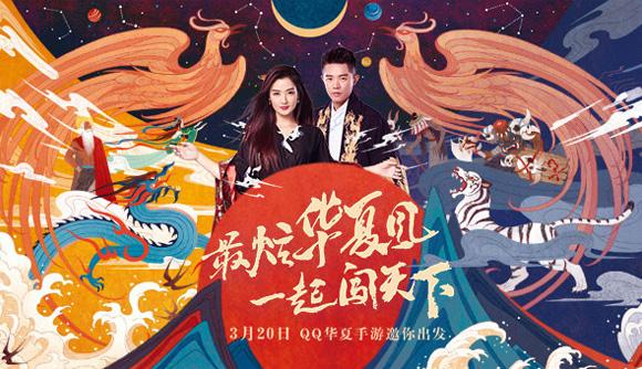 QQ華夏手游不限號正式開啟 主題曲全民演繹