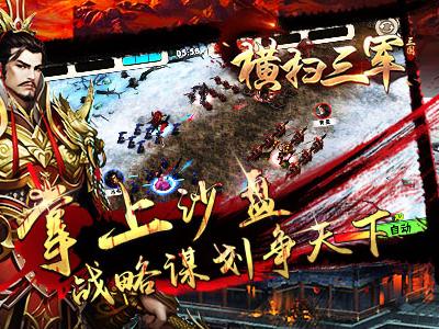 清明雨后 大型策略三国游戏《横扫三军》来袭!