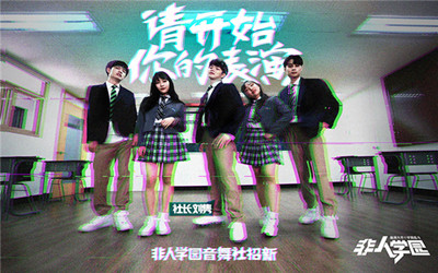 刘隽化身音舞社长 非人学园社团招新开启