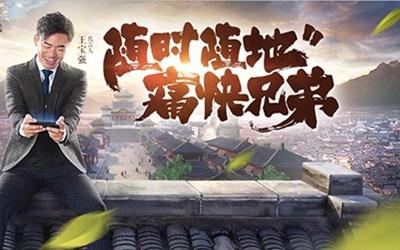 王宝强代言 正版传奇力作屠龙破晓正式开测