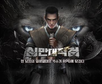 韩式武侠《十万对敌剑》预约开始