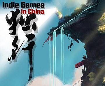 中国首部独立游戏纪录片推出