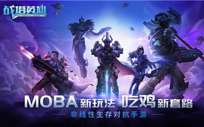 玩MOBA又吃鸡 9月18日约战战塔英雄不删档测试