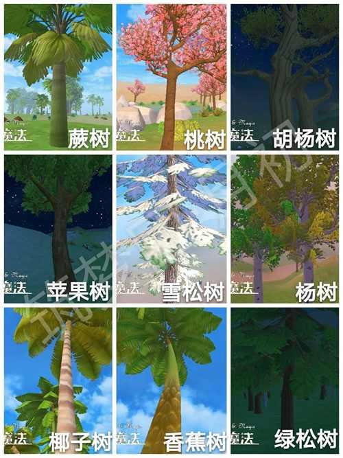 创造与魔法树木分布点 树木掉率大全