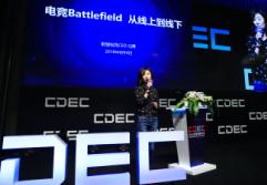 2018全球电竞大会:电子竞技融入主流,已成新蓝海