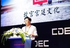 健康新娱乐,游戏新价值:2018CDEC前瞻文化产业的未来
