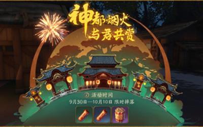 9月30日凌晨停服維護公告 國慶活動上線及體驗優化