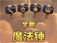 部落冲突魔法锤怎么样 全新魔法物品魔法锤介绍