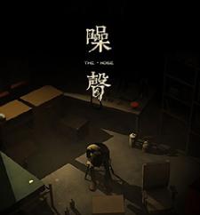 黑暗风解谜游戏《噪声》