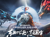 王者荣耀2018年KPL秋季赛总决赛宣传片预告