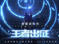 王者荣耀资料片王者出征即将在2019年1月发布