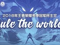 2018年王者荣耀冬季冠军杯主宣传片Rule the World