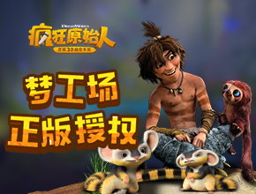 《疯狂原始人》偷鸟蛋玩法介绍 奖励收个不停