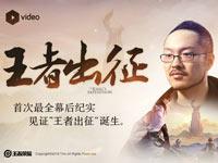 王者荣耀新资料片研发过程全纪录第四集:王者出征 新领域