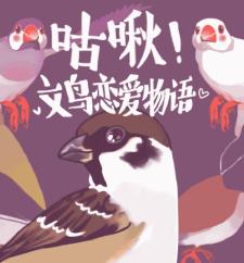 麻雀也想要恋爱!