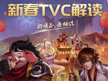 王者榮耀新春TVC解讀 新峽谷,再相識
