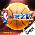 NBA夢之隊
