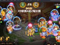 梦幻西游手游:X9联赛4进2淘汰赛