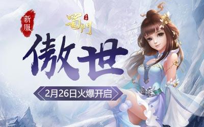 新服傲世2月26日火爆开启 预约新服拿好礼