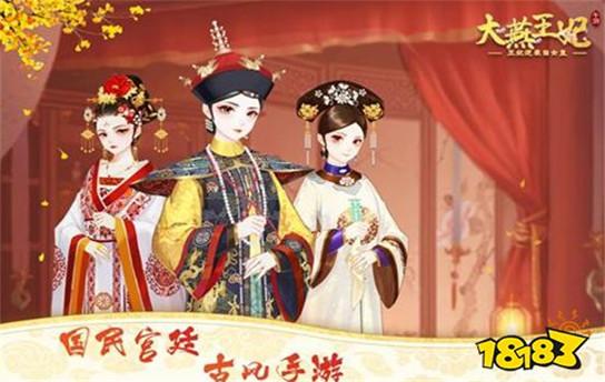 盛装赏花新家园,《大燕王妃》3月28日官方安卓即将新潮首测