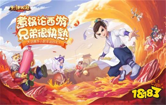 《大话西游》x小肥羊 大话兄弟与豪情火锅的碰撞
