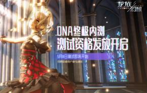 龙族幻想安卓限号测试资格预约