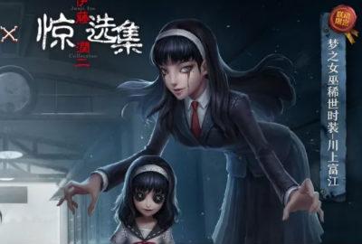 第五人格川上富江联动限定金皮曝光 梦之女巫化身校服美少女