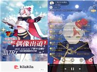 中传动漫社IP小TRY出道 克拉克拉3D虚拟直播新打法