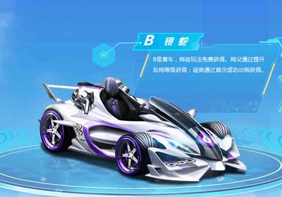 QQ飛車手游B車銀蛇怎么獲得 B車銀蛇獲取方法