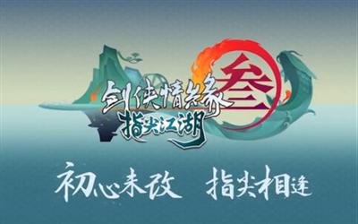 劍網3指尖江湖氪金指南 輕松虐打氪金大佬