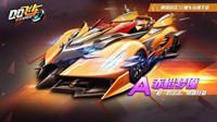 QQ飛車赤橙夢魘特性怎么樣