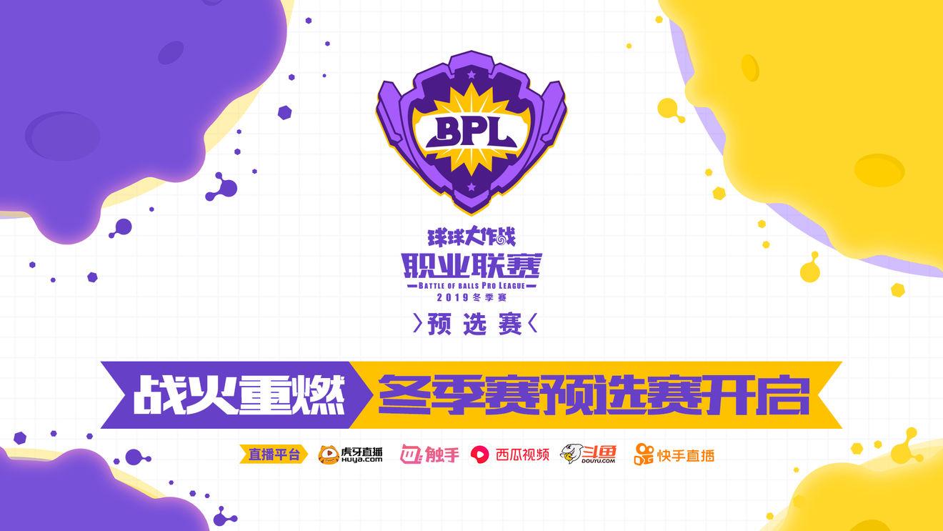 战火重燃-球球大作战BPL冬季预选赛火爆开启