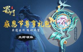 蜀门手游感恩节尊享礼包