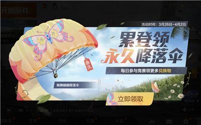 蝶舞翩翩降落伞获取方式