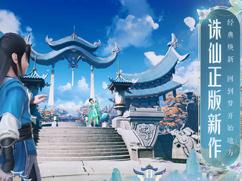 高自由度策略战斗手游考验你的大脑,《梦幻新诛仙》试玩报告!