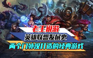 老王说游《英雄联盟》发展史:两个门外汉打造的经典游戏