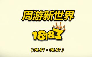 周游新世界:本周由《忘川风华录》领衔60余款新游开启测试!