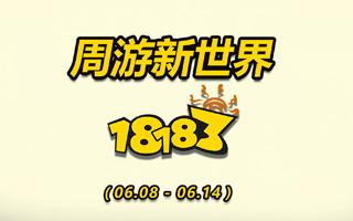 周游新世界:本周由《阴阳师:妖怪屋》领衔60余款新游开启测试!